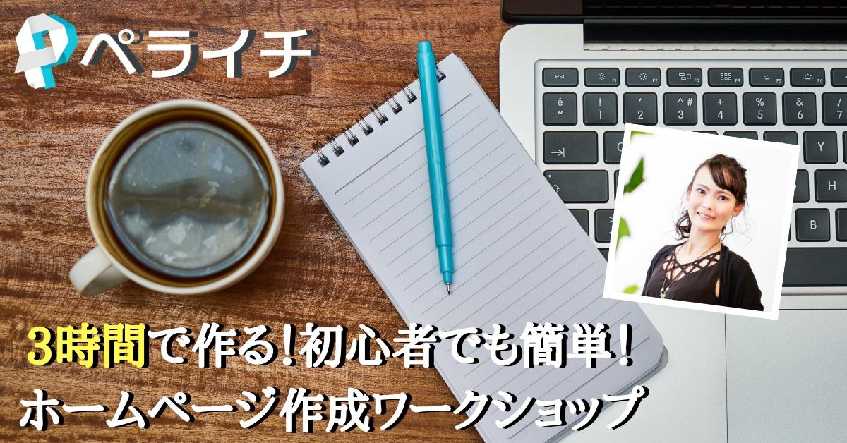 ペライチ講座栃木