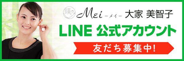 MEIのLINE公式アカウント