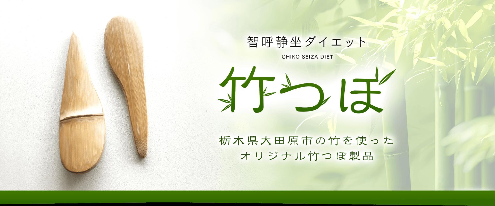 智呼静坐ダイエット竹つぼ 栃木県大田原市の竹を使ったオリジナル竹つぼ製品